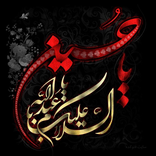 محمدحسین پویانفر حسین جان