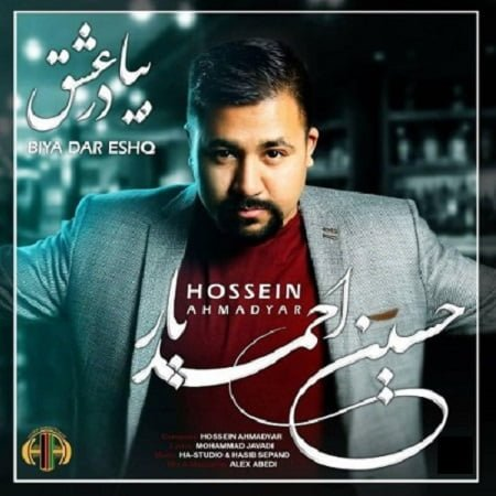 دانلود آهنگ جدید افغانی حسین احمدیار به نام بیا در عشق