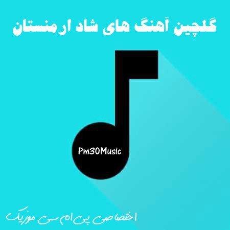 دانلود گلچين آهنگ های شاد ارمنی