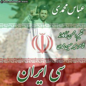 عباس محمدی سی ایران
