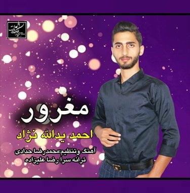 احمد یدالله نژاد مغرور