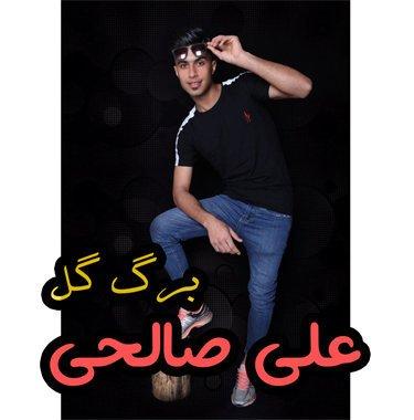 علی صالحی برگ گل