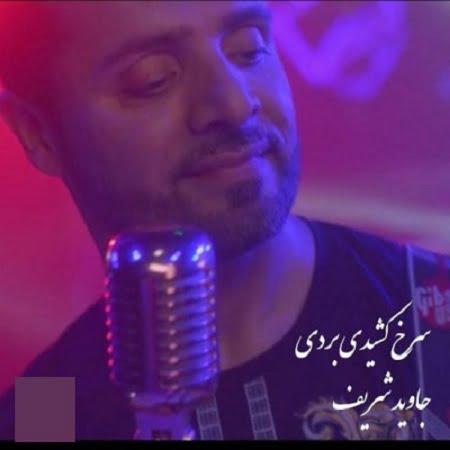 دانلود آهنگ لری جاوید شریف به نام سرخ کشیدی بردی