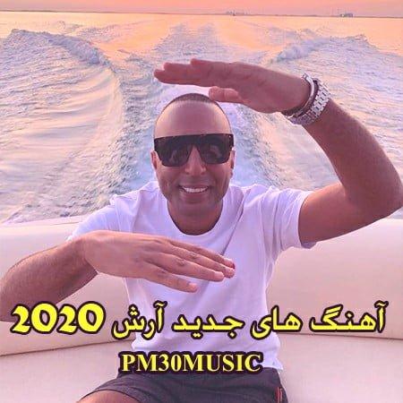 دانلود آهنگ جدید آرش ۲۰۲۰