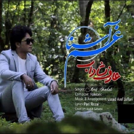 دانلود آهنگ افغانی عارف شباب به نام غم آشنا