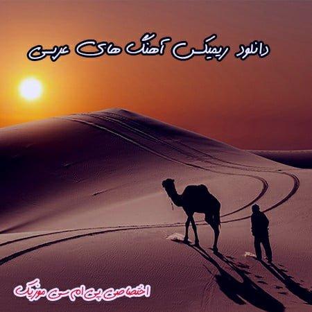 دانلود ریمیکس آهنگ های عربی