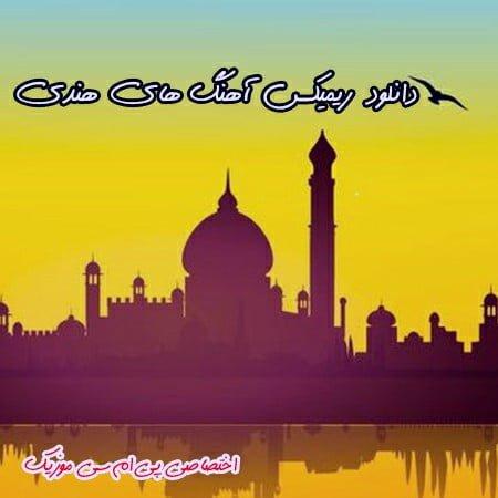 دانلود ریمیکس آهنگ های هندی
