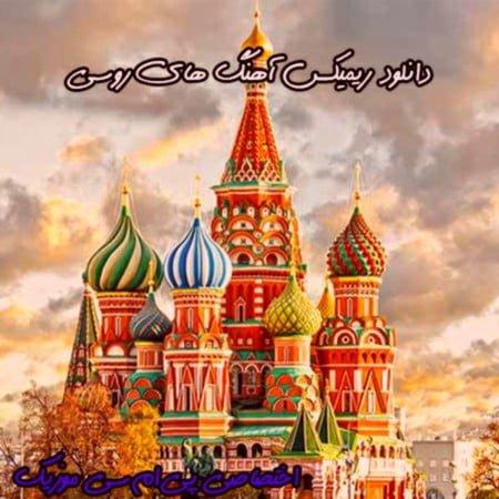 دانلود ریمیکس آهنگ های روسی