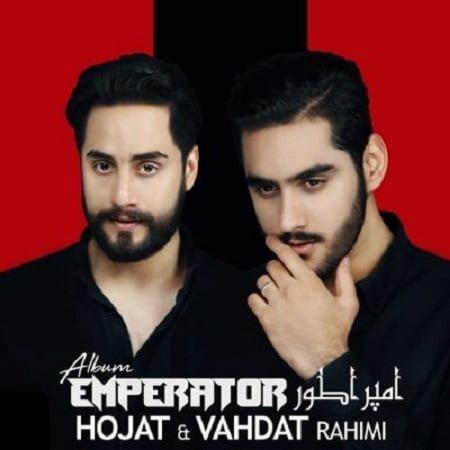 دانلود آهنگ افغانی حجت و وحدت رحیمی به نام امپراطور
