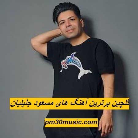 دانلود گلچین برترین آهنگ های مسعود جلیلیان