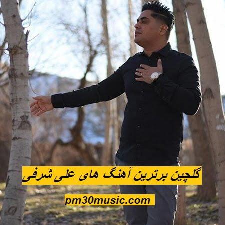دانلود گلچین برترین آهنگ های علی شرفی