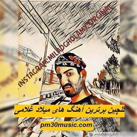 دانلود گلچین برترین آهنگ های میلاد غلامی