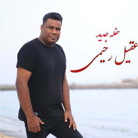 دانلود آهنگ بستکی عقیل رحیمی به نام حفله جدید