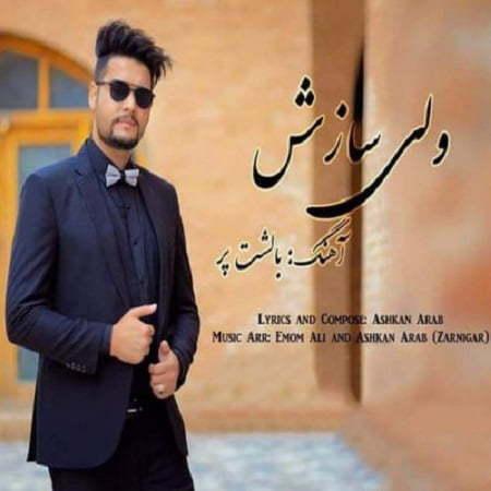 دانلود آهنگ افغانی ولی سازش به نام بالشت پر