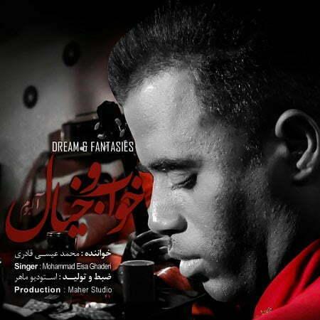 دانلود آلبوم جدید بستکی محمد عیسی قادری به نام خواب و خیال