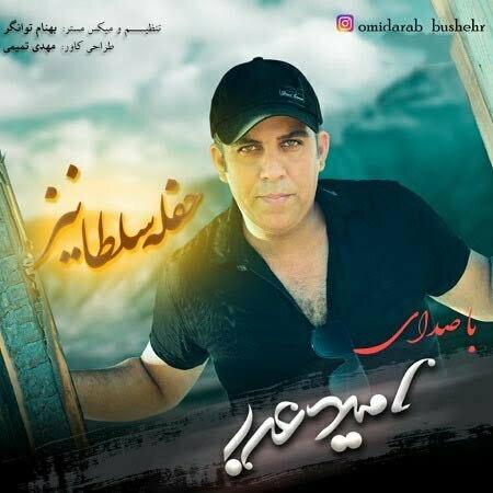 دانلود آهنگ بستکی امید عرب به نام حفله سلطانیز