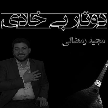 دانلود آهنگ کرمانجی مجید رمضانی به نام دوتار بی خادی