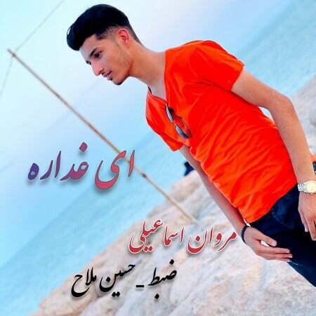 دانلود آهنگ بستکی مروان اسماعیلی به نام ای غداره