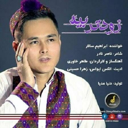 دانلود آهنگ افغانی ابراهیم سالار به نام زودتر بیه