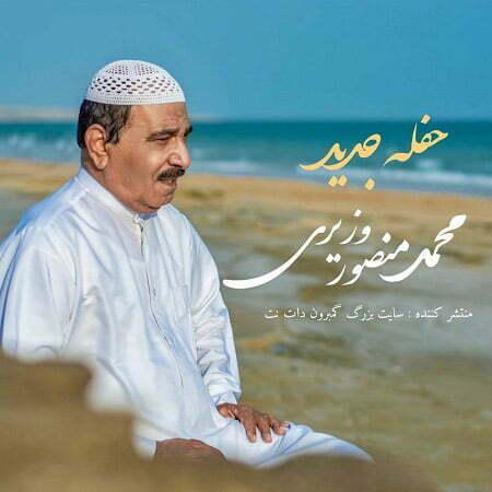 دانلود آهنگ بستکی محمد منصور وزیری به نام حفله جدید