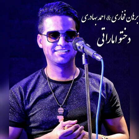 دانلود آهنگ بلوچی برهان فخاری و احمد بهادری به نام دختو اماراتی