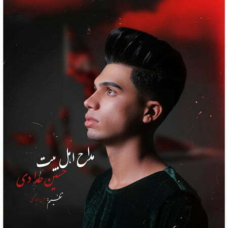 دانلود مداحی بلوچی حسین حدادی به نام علمدار حسین