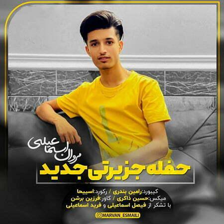 دانلود آهنگ بستکی مروان اسماعیلی به نام حفله جزیرتی