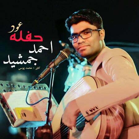 دانلود آهنگ بلوچی احمد جمشید به نام حفله۲۰۲۱