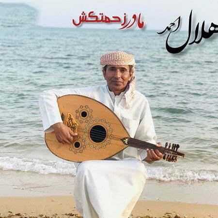 دانلود آهنگ بستکی هلال احمد به نام مادر زحمتکش