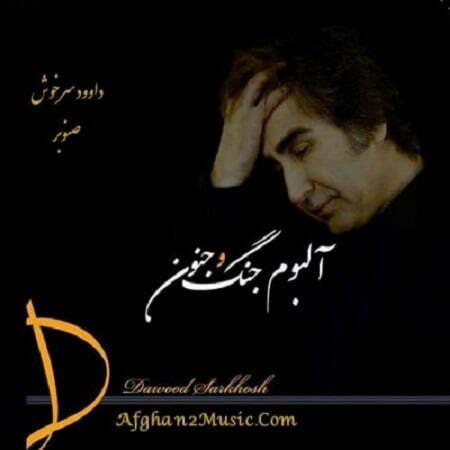 دانلود آهنگ افغانی داوود سرخوش به نام صنوبر