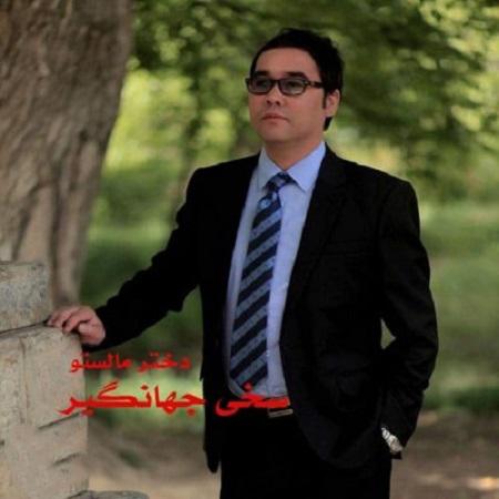 دانلود آهنگ افغانی سخی جهانگیر به نام دختر مالستو