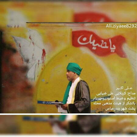 دانلود مداحی بلوچی علی ضیایی به نام علی اکبر