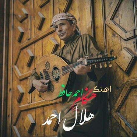 دانلود آهنگ بستکی هلال احمد به نام هنگام و احمد حافظ