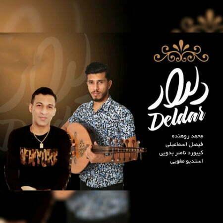 دانلود آهنگ بستکی محمد روهنده و فیصل اسماعیلی به نام دلدار