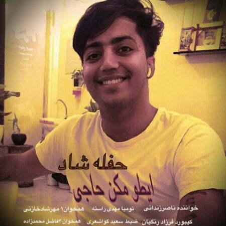 دانلود آهنگ بستکی ناصر زندانی به نام حفله جدید