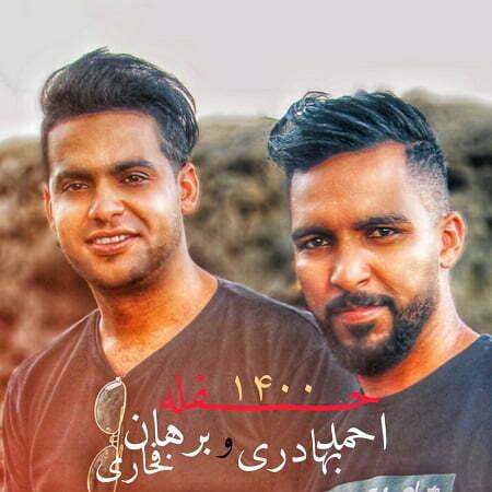 دانلود آهنگ بستکی برهان فخاری و احمد بهادری به نام بصورت حفله